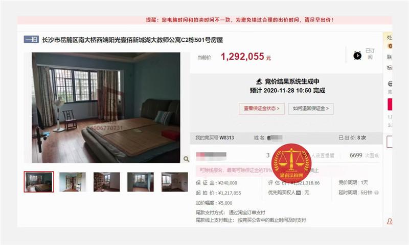 恭喜曹哥成功拍得阳光壹佰国际新城法拍房一套,捡漏三四十万。